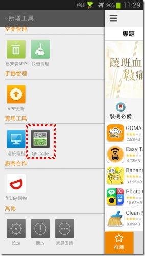 全新 Android 手機娛樂 App 下載中心:friDay APP助手 kkplay3c-firday-app-11_thumb