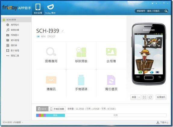 全新 Android 手機娛樂 App 下載中心:friDay APP助手 kkplay3c-firday-app-13_thumb