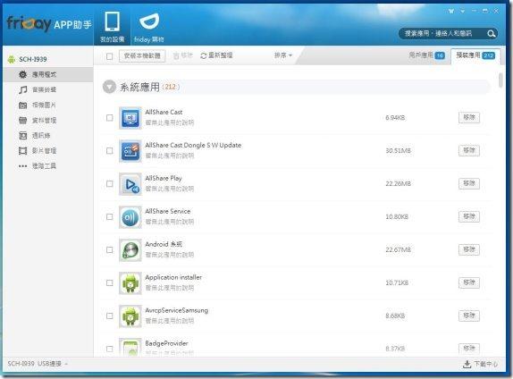 全新 Android 手機娛樂 App 下載中心:friDay APP助手 kkplay3c-firday-app-14_thumb