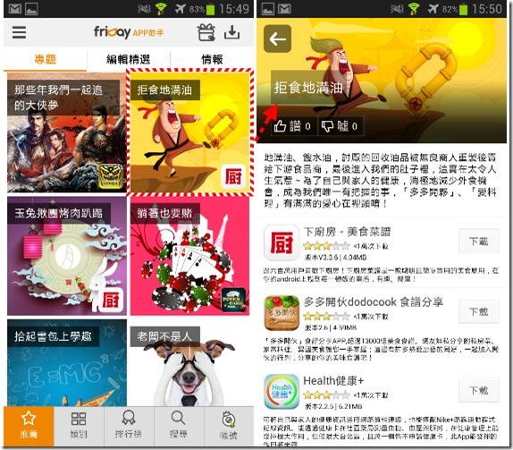 全新 Android 手機娛樂 App 下載中心:friDay APP助手 kkplay3c-firday-app-6_thumb