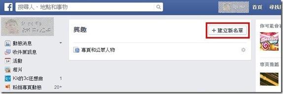 30 秒了解 Facebook 儲存訊息新功能 kkplay3c051410_thumb_3