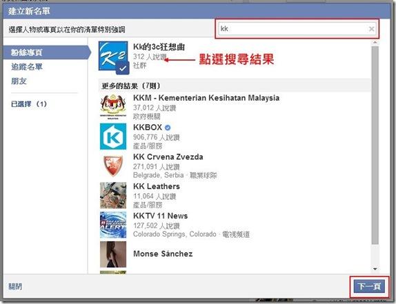 30 秒了解 Facebook 儲存訊息新功能 kkplay3c051412_thumb