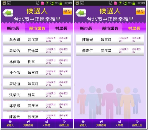 kkplay3c-選舉通-4