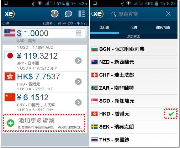 出國換匯、投資賺錢小幫手 - XE Currency kkplay3c-XE-Currency-2_thumb