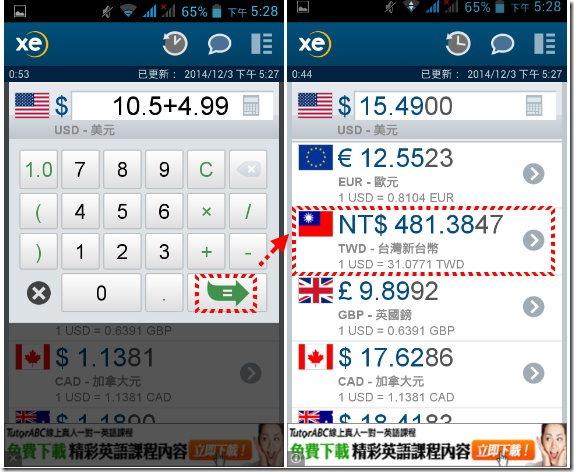 出國換匯、投資賺錢小幫手 - XE Currency kkplay3c-XE-Currency-6_thumb
