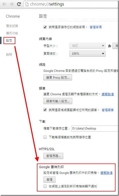 PrinterShare:無論身在何處,隨時列印你的重要文件 kkplay3c-0819-14_thumb
