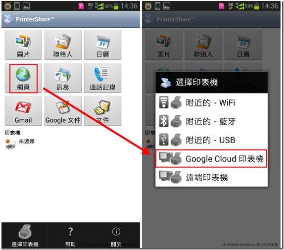 PrinterShare:無論身在何處,隨時列印你的重要文件 kkplay3c-0819-18_thumb