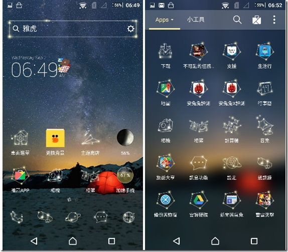 LINE Launcher – 打造個人專屬的手機主題 (Android限定版) LINE-Launcher-5_zps5evwuitw_thumb