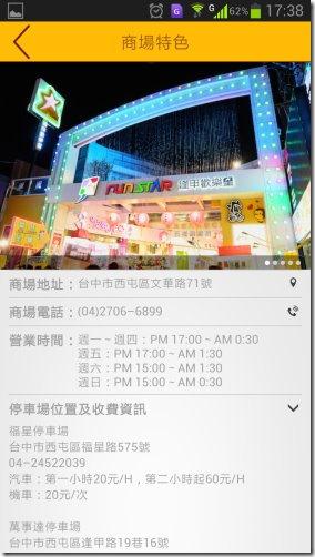 逛夜市新體驗,逢甲歡樂星APP kkplay3c-FengjiaNightMarket-4_thumb