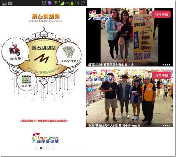 逛夜市新體驗,逢甲歡樂星APP kkplay3c-FengjiaNightMarket-5_thumb