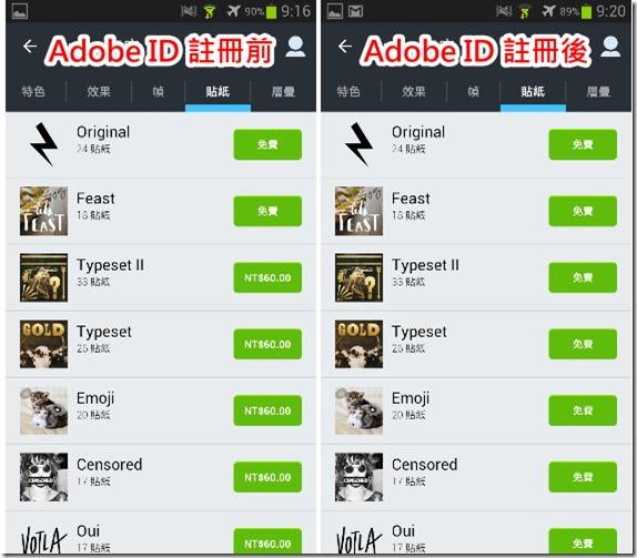 [限時優惠] 超強照片編輯 APP Aviary,登入 Adobe ID 解鎖全功能!(價值200美元) kkplay3c-aviary-8_thumb