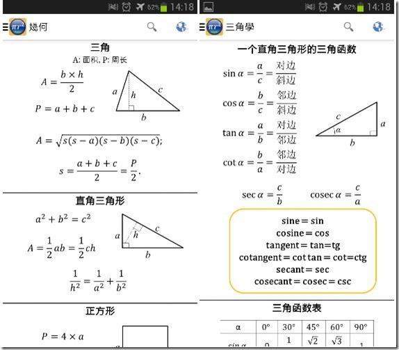 「公式free」打通你的任督二脈,再也不害怕數學 kkplay3c-1124-2_thumb