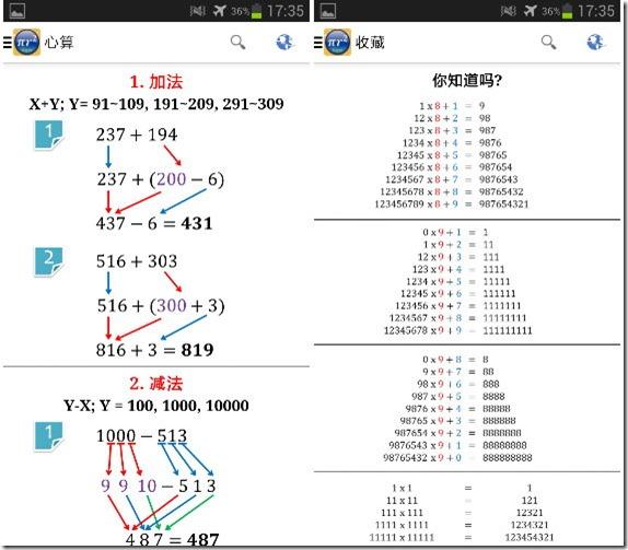 「公式free」打通你的任督二脈,再也不害怕數學 kkplay3c-1124-5_thumb