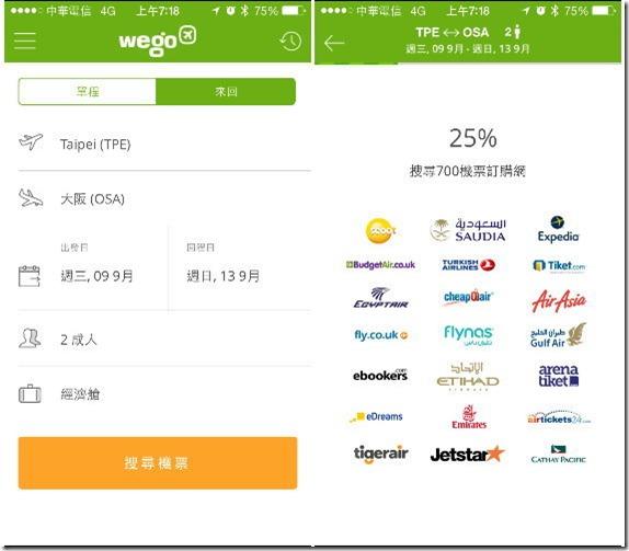 就要給你最便宜的機票和飯店,「Wego」機票和飯店的比價網 wego-2_zps90dsivlh_thumb