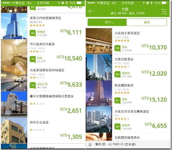 就要給你最便宜的機票和飯店,「Wego」機票和飯店的比價網 wego-7_zpsdk8b5y1l_thumb