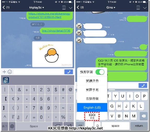 IQQI 快注音,App Store 上台灣本土唯一注音輸入法 IQQI-3_thumb