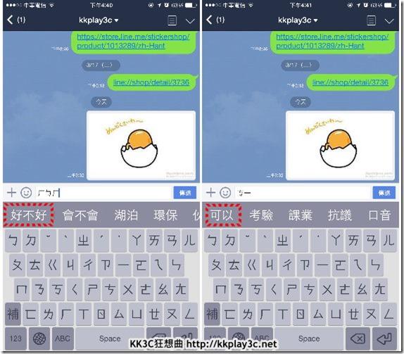 IQQI 快注音,App Store 上台灣本土唯一注音輸入法 IQQI-4_thumb