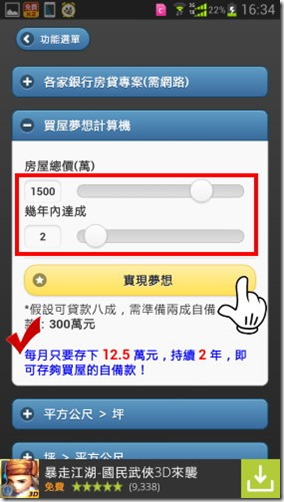 搞不清楚房貸怎麼計算嗎? 2款房貸試算好幫手,輕鬆了解每個月繳多少 (Android) kkplay3c-APP-7_thumb