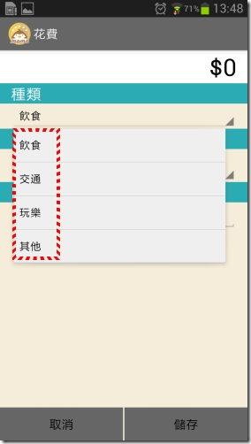可愛又實用的記帳APP - MoMo 寵物記帳 (Android) kkplay3c-momo-5_thumb