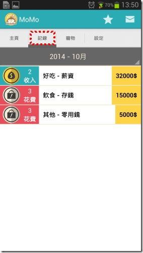 可愛又實用的記帳APP - MoMo 寵物記帳 (Android) kkplay3c-momo-6_thumb