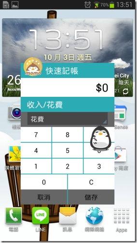可愛又實用的記帳APP - MoMo 寵物記帳 (Android) kkplay3c-momo-9_thumb