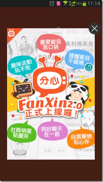 電視族必備APP,陪你看偶像劇的好朋友 - 分心 FanXin 2014051811.14.04_thumb