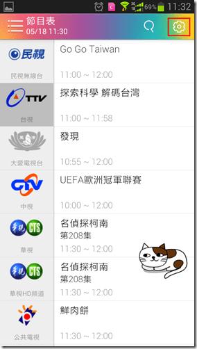 電視族必備APP,陪你看偶像劇的好朋友 - 分心 FanXin 2014051811.32.101_thumb