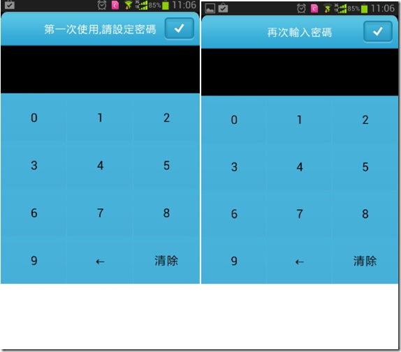 輕鬆限制小孩玩手機時間 - App 限時鎖(Android ) kkplay3c07252_thumb