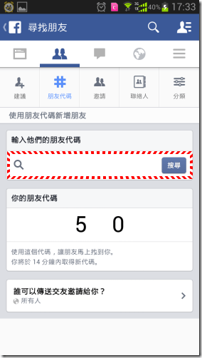 用 Facebook 朋友代碼找好友 so easy kkplay3c-FB-3_thumb