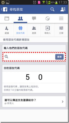 用 Facebook 朋友代碼找好友 so easy kkplay3c-FB-3_thumb
