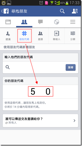 用 Facebook 朋友代碼找好友 so easy kkplay3c-FB-1_thumb