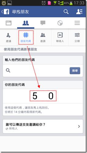 用 Facebook 朋友代碼找好友 so easy kkplay3c-FB-1_thumb