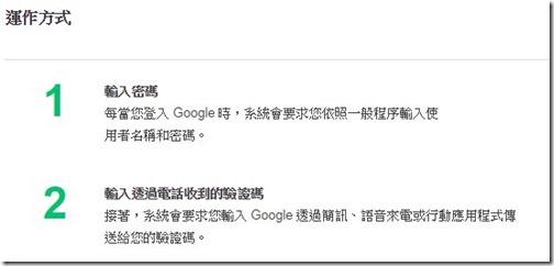 啟用Gmail兩步驟驗證,更加安全! kkplay3c-Gmail-1_thumb