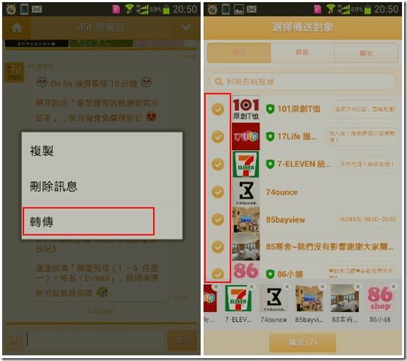 LINE 4.6.0 更新:自動配對訊息情緒貼圖,訊息可轉傳10個聊天室 kkplay3c-0807-4_thumb