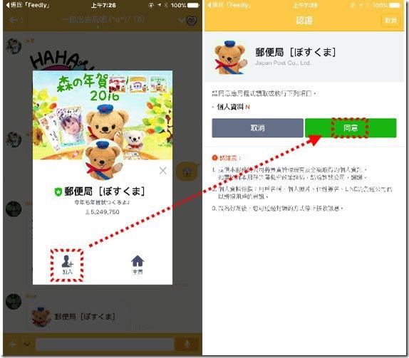 日本郵局推出 LINE 官方帳號幫你製作專屬賀年卡 23607364971_63310e7216_z_thumb