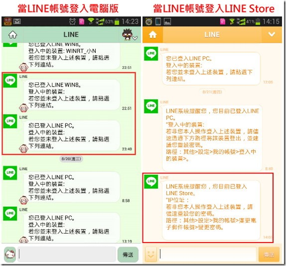 【強化帳號安全】電腦登入LINE和LINE Store帳號時,手機版立即通知 kkplay3c-0821-1_thumb