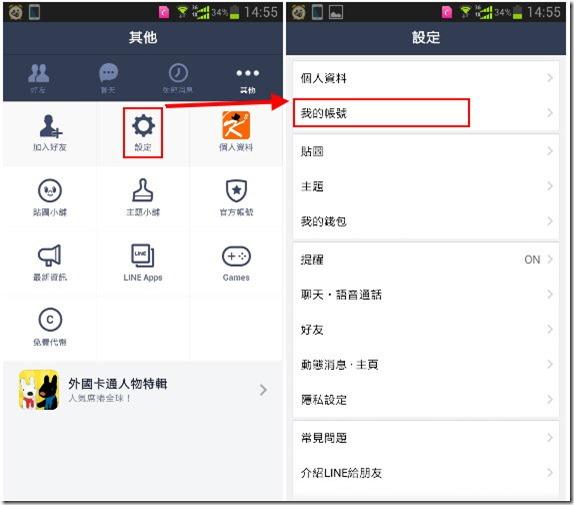 【強化帳號安全】電腦登入LINE和LINE Store帳號時,手機版立即通知 kkplay3c-0821-2_thumb