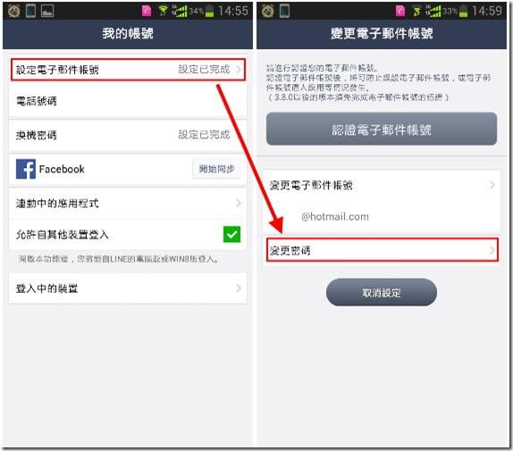 【強化帳號安全】電腦登入LINE和LINE Store帳號時,手機版立即通知 kkplay3c-0821-4_thumb