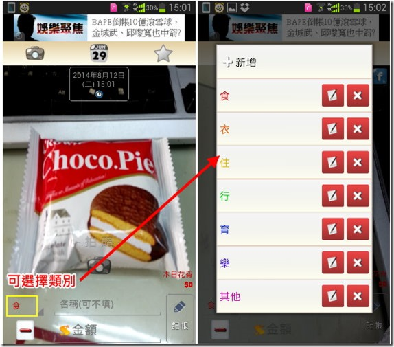 Instant Money Keep Lite 瞬拍記帳 - 讓你記錄美食、生活的同時,也能完成記帳 (Android) kkplay3c-0812-2_thumb
