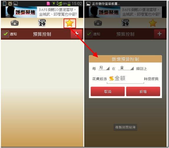 Instant Money Keep Lite 瞬拍記帳 - 讓你記錄美食、生活的同時,也能完成記帳 (Android) kkplay3c-0812-5_thumb