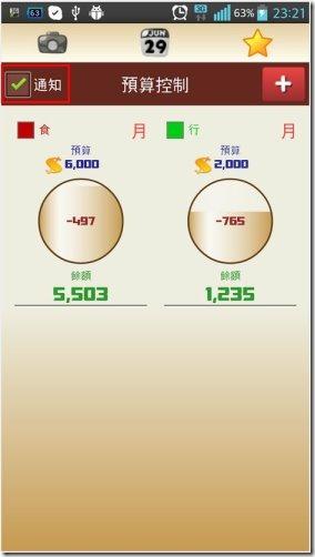 Instant Money Keep Lite 瞬拍記帳 - 讓你記錄美食、生活的同時,也能完成記帳 (Android) kkplay3c-0812-6_thumb