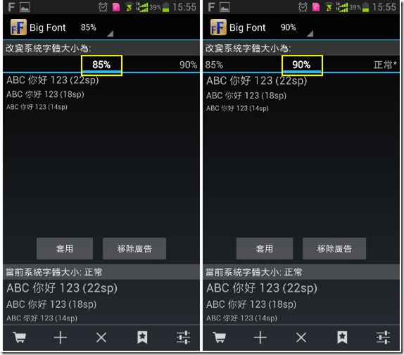 [免Root] 輕鬆改變手機系統字體大小 - Big Font (Android) kkplay3c-0818-2_thumb