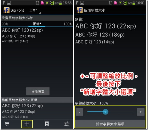 [免Root] 輕鬆改變手機系統字體大小 - Big Font (Android) kkplay3c-0818-4_thumb