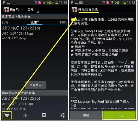 [免Root] 輕鬆改變手機系統字體大小 - Big Font (Android) kkplay3c-0818-5_thumb