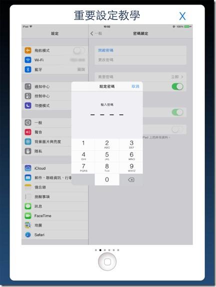 TimeReminder+ 管理小朋友使用iPad時間 (iOS) kkplay3c-0513-3_zps89db1360_thumb