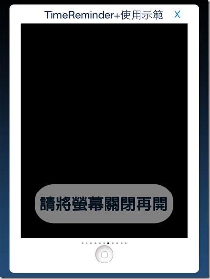TimeReminder+ 管理小朋友使用iPad時間 (iOS) kkplay3c-0514-1_zpsd8eeea7e_thumb