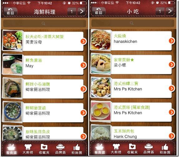 找食譜看多多開伙 App,情人節大餐、年菜就包在您身上了! kkplay3c-3_thumb