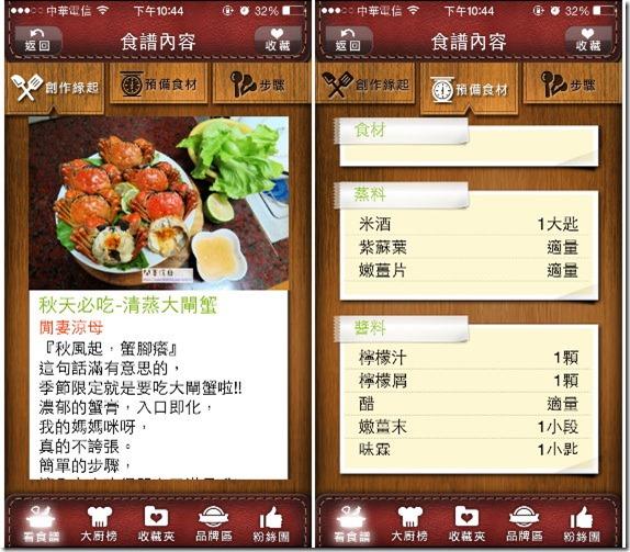 找食譜看多多開伙 App,情人節大餐、年菜就包在您身上了! kkplay3c-4_thumb_3