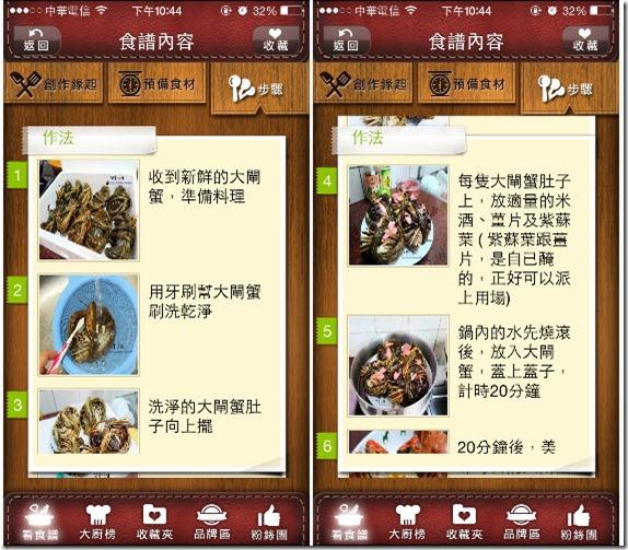 找食譜看多多開伙 App,情人節大餐、年菜就包在您身上了! kkplay3c-5_thumb