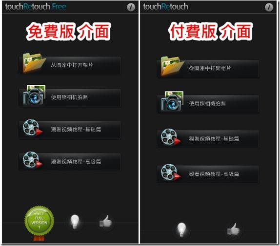 TouchRetouch:照片有路人甲?手指滑一滑輕鬆擦除(Android/iOS) kkplay3c-TouchRetouch-1_thumb